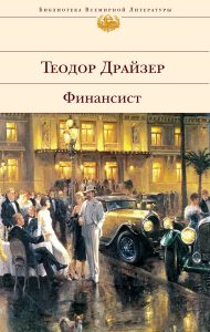 Обложка романа Т. Драйзера - Финансист