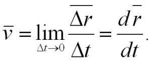 формула вектора скорости